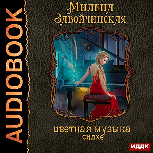 Strings of Magic 2: Sidhe Color Music (Russian Edition) audiobook cover art