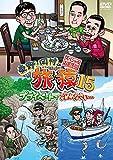 東野・岡村の旅猿15 プライベートでごめんなさい… スペシャルお買い得版[DVD]