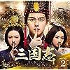 三国志 Secret of Three Kingdoms DVD BOX 2