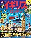 るるぶイギリス ロンドン
