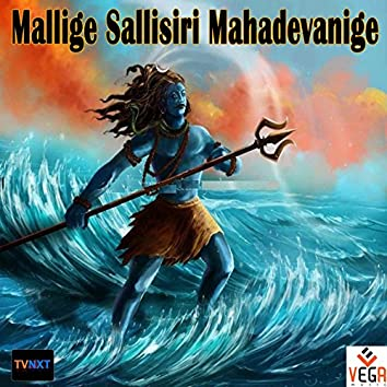 Mallige Sallisiri Mahadevanige