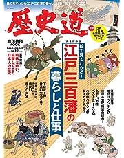 歴史道 Vol.10 (週刊朝日ムック)