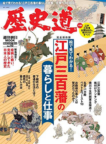 歴史道 Vol.10 (週刊朝日ムック)の詳細を見る