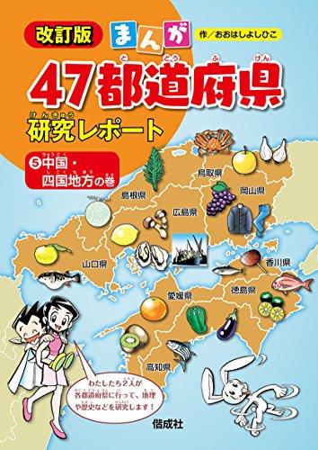 中国・四国地方の巻 (まんが47都道府県研究レポート 改訂版)