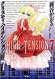 クリスティ・ハイテンション 7 (MFコミックス フラッパーシリーズ)