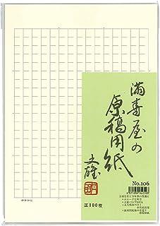満寿屋 原稿用紙 B5 300字詰め ルビなし No.106