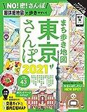 まち歩き地図 東京さんぽ