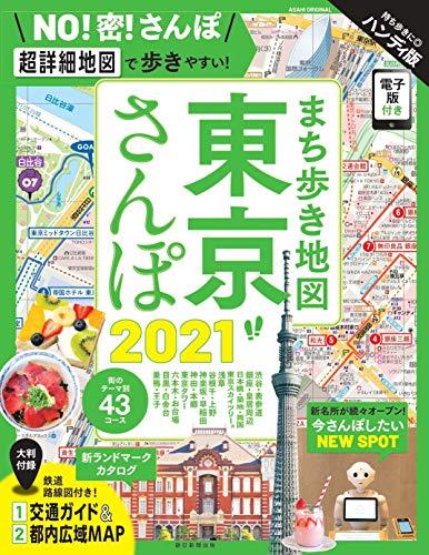 まち歩き地図 東京さんぽ 2021 (アサヒオリジナル)の詳細を見る