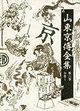 山東京伝全集〈第6巻 合巻1〉