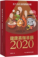 2020 Calendar of The Truth of Health (Chinese Edition)