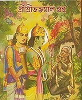 Sri Sri Bhaktamal Grantha