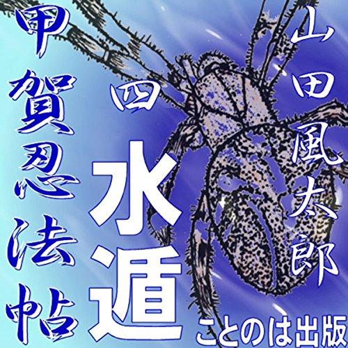 『甲賀忍法帖04「水遁(すいとん)」』のカバーアート