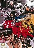 狂った野獣 [DVD] image