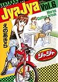 ジャジャ(6) (サンデーGXコミックス)