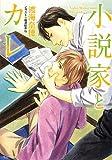 小説家とカレ (キャラ文庫)