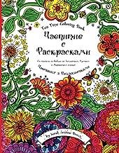 Best russian bible books Reviews