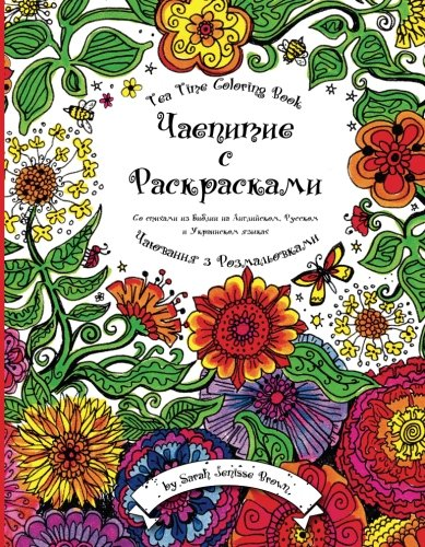 Tea Time - Coloring Book: Bible Verses in Russian, Ukrainian and English with Pictures to Color