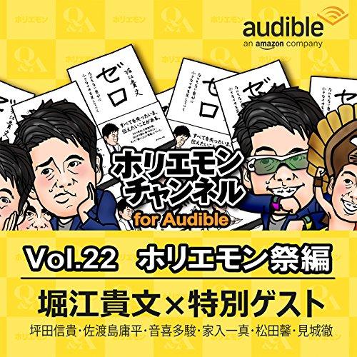 ホリエモンチャンネル for Audible-ホリエモン祭編- | 堀江 貴文