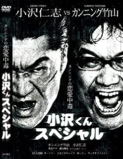 カンニングの恋愛中毒~カンニング竹山 VS 小沢仁志~ [DVD]