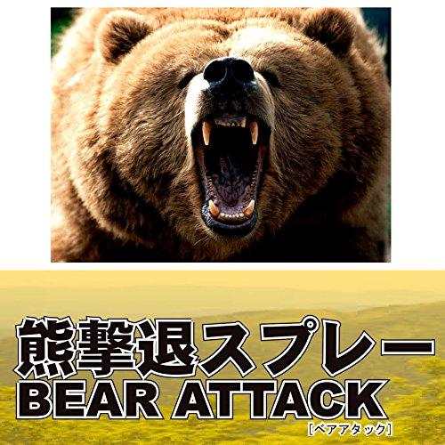 ラングスジャパン『熊撃退スプレーベアーアタック』