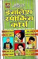 Gold English Speaking Course [Paperback] [Jan 01, 2015] Pankaj kumar Sharma [Paperback] Pankaj kumar Sharma