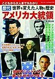 歴代 アメリカ大統領 (ブティックムックno.1141)