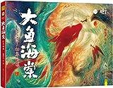 Commemorative Painting Album of Big Fish & Begonia (Chinese Edition)
