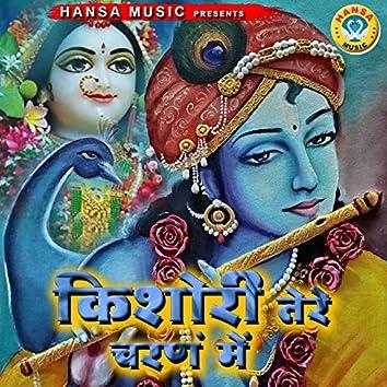 Kishori Tere Charan Mein - Single