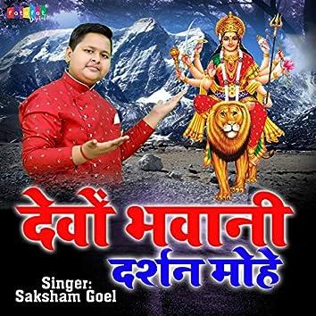 Devo Bhawani Darshan Mohe (Hindi)