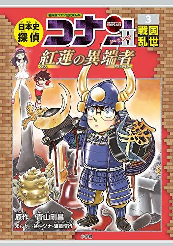 日本史探偵コナン・シーズン2 3戦国乱世: 紅蓮の異端者 (名探偵コナン歴史まんが)の詳細を見る