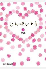 こんぺいとう[上] (魔法のiらんど文庫) Kindle版