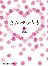 表紙: こんぺいとう[上] (魔法のiらんど文庫) | 美嘉