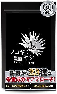 ノコギリヤシwithミレット+亜鉛 ノコギリヤシ 亜鉛 リジン 厳選28種成分 配合 サプリメント 【60粒1ヶ月分】