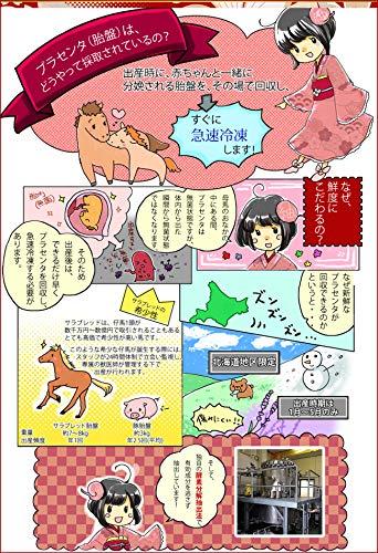 つむぎプラセンタ化粧水(国産馬プラセンタ)150ml