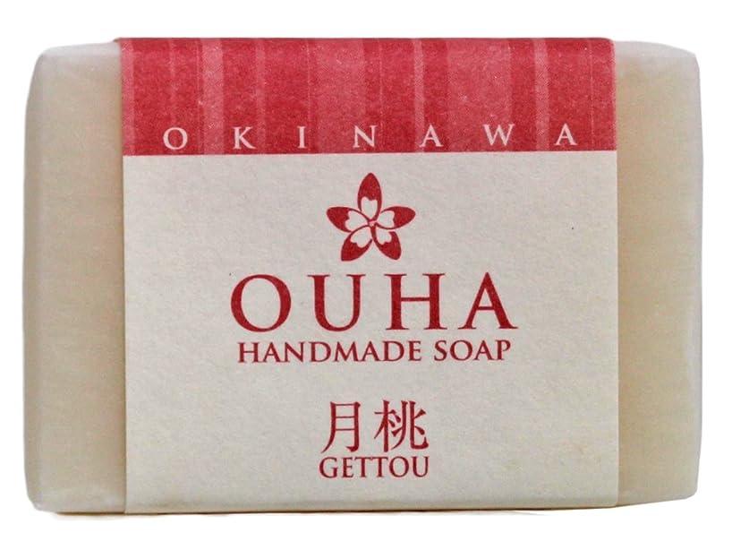 不一致であるプラスチック沖縄手作り洗顔せっけん OUHAソープ 月桃 47g