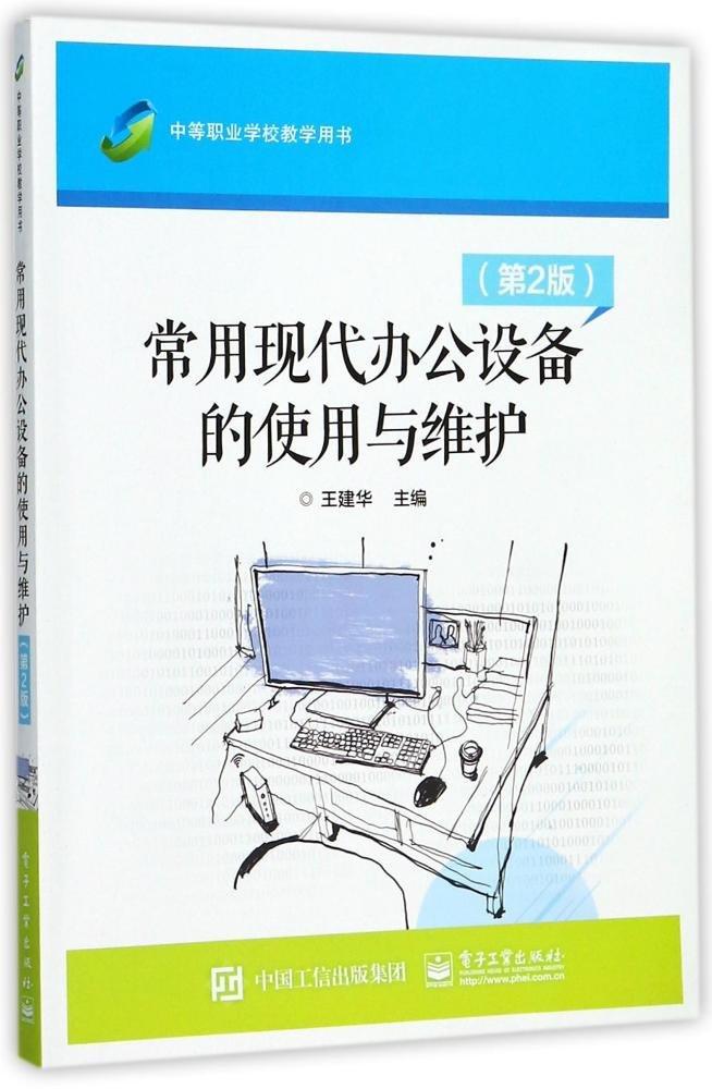 中等职业学校教学用书:常用现代办公设备的使用与维护(第2版)