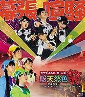 ライブ ミルキィホームズ 総天然色祭 [Blu-ray]