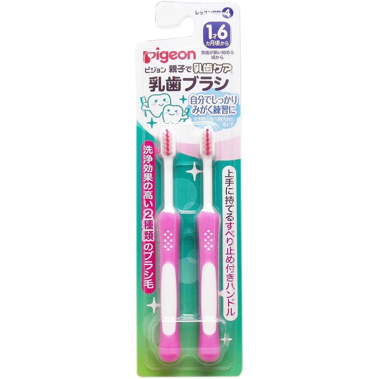 建築手配するにぎやか乳歯ブラシ レッスン段階4 ピンク × 10個セット