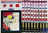 少女鮫 コミックセット マーケットプレイスセット