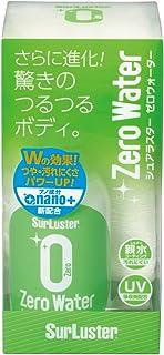 シュアラスター(SurLuster) コーティング剤 ゼロウォーター ガラス系 耐久2か月 親水 UV吸収剤配合 nano+配合 ノーコンパウンド 全塗装色対応 280ml S-108