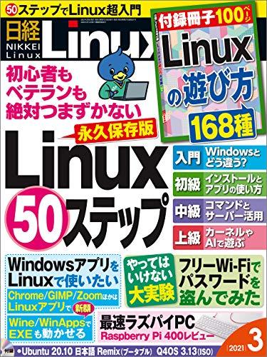 日経Linux(リナックス) 2021年3月号 [雑誌]