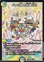 デュエルマスターズ DMEX06 73/98 ドレミ団の光魂Go! (R レア) 絶対王者!! デュエキングパック (DMEX-06)