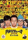 内村さまぁ~ず THE MOVIE エンジェル[DVD]