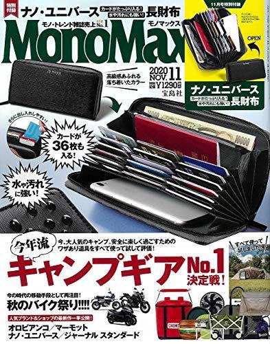 MonoMax(モノマックス) 2020年 11月号