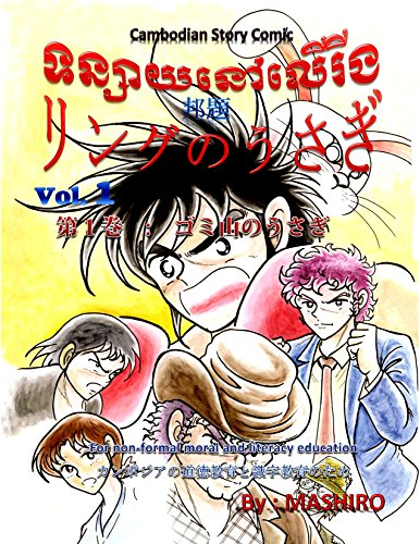Bunny in the RING Vol 1 Japanese 60P: Cambodian first comic vol 1 Bunny in garbage mountain (Japanese Edition)