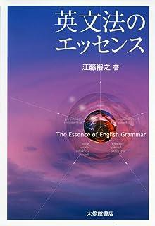 英文法のエッセンス
