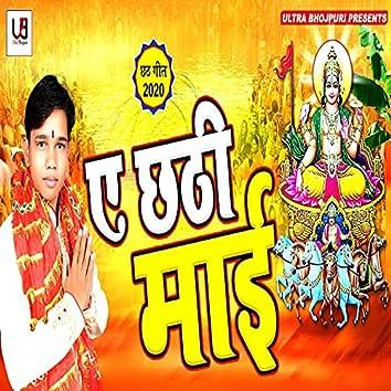 Ae Chhathi Mai (Chhath Geet)