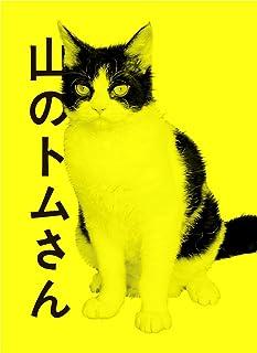 山のトムさん (初回限定色) [DVD]