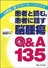 患者と読む,患者に話す脳腫瘍Q&A 135―脳腫瘍と闘うために,すべてがわかる