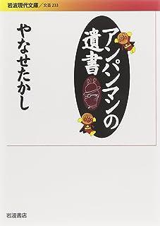 アンパンマンの遺書 (岩波現代文庫)